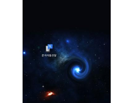 수신문자 자동전달 (앱)