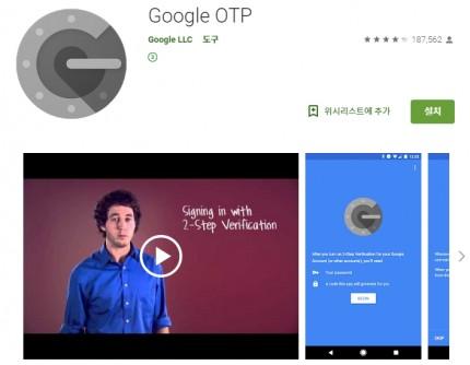 구글 OTP 인증