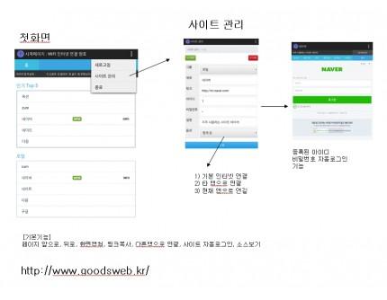 나만의 즐겨찾기&시작페이지 (앱)