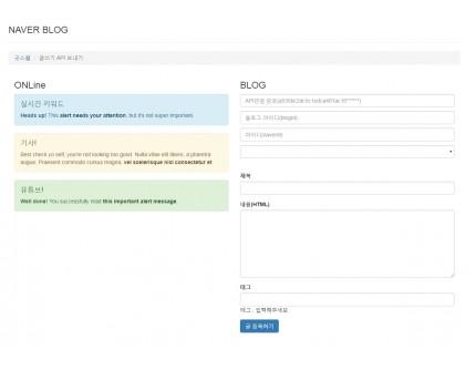 블로그 글쓰기 API 이용해 게시글 보내기
