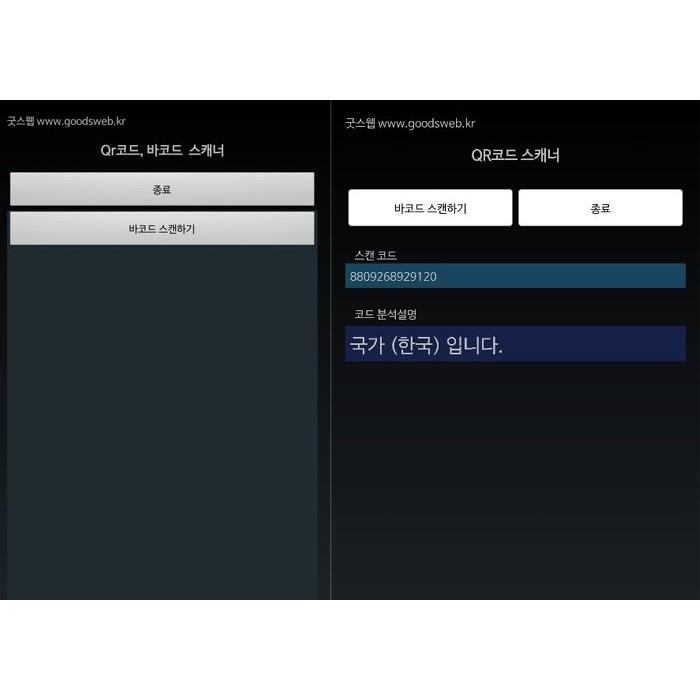 QRcode , 바코드 스캔 / 국가별 텍스트 알림