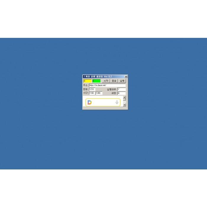 사이트(URL) 예약 실행 프로그램