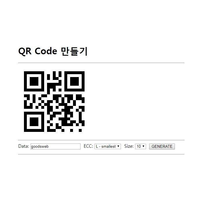 QR code 만들기