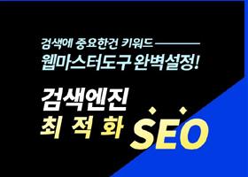 검색엔진 최적화 | 검색등록 포털 사이트등록 웹마스터도구, RSS