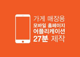 하이브리드 앱 | 모바일 하이브리드 앱 (안드로이드) 웹사이트 제작